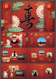 红色喜庆生日大寿电子相册PPT模板