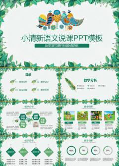 小清新小学四年级语文说课PPT模板