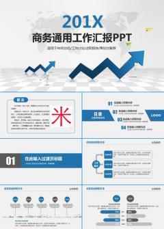 2019商务通用工作汇报工作总结PPT模板