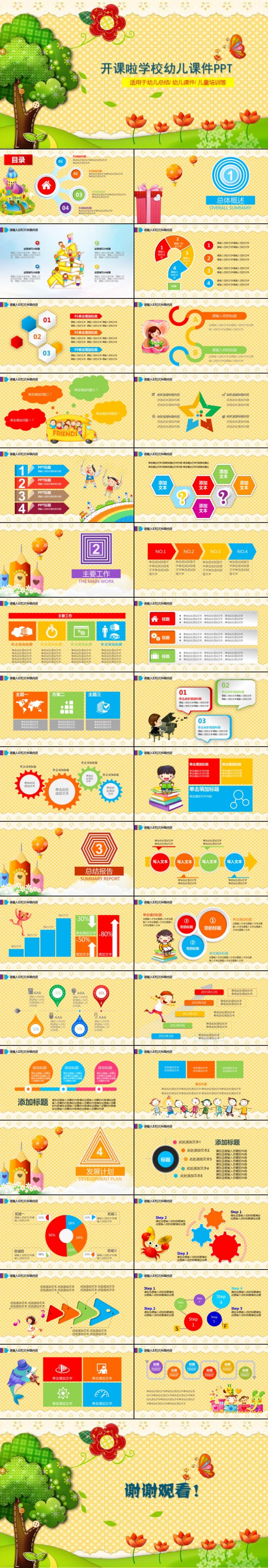 开课啦学校幼儿园学期总结儿童培训总结课件PPT