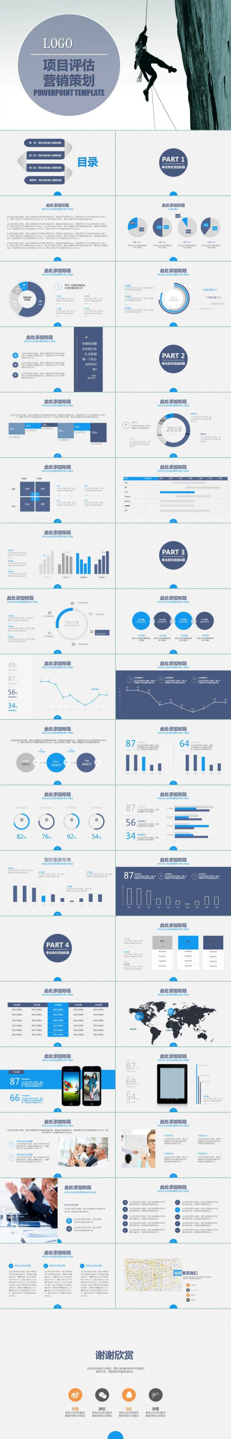 2018年项目评估营销策划工作计划总结PPT模板