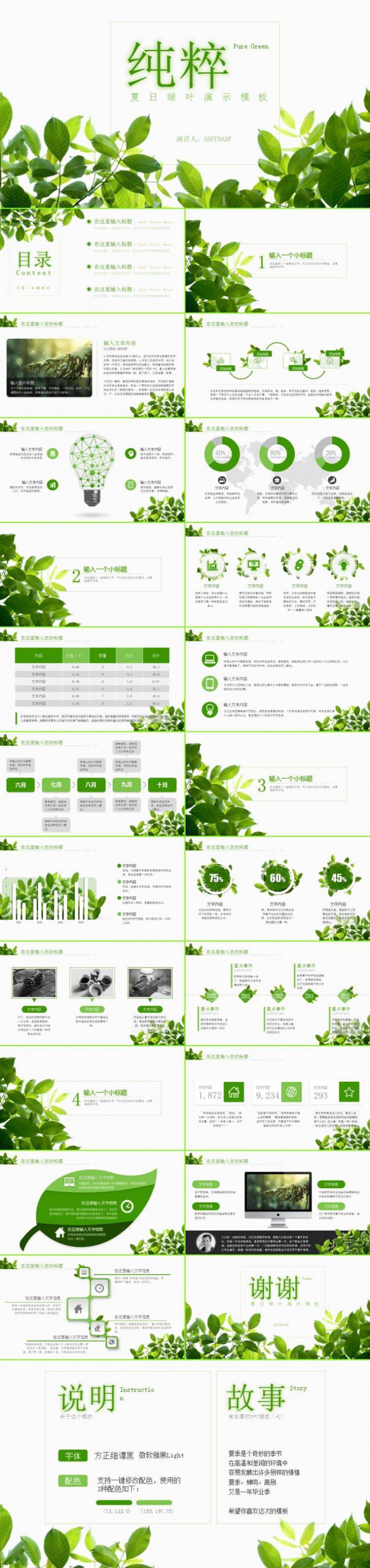 绿色浪漫环保讲述总结PPT模板