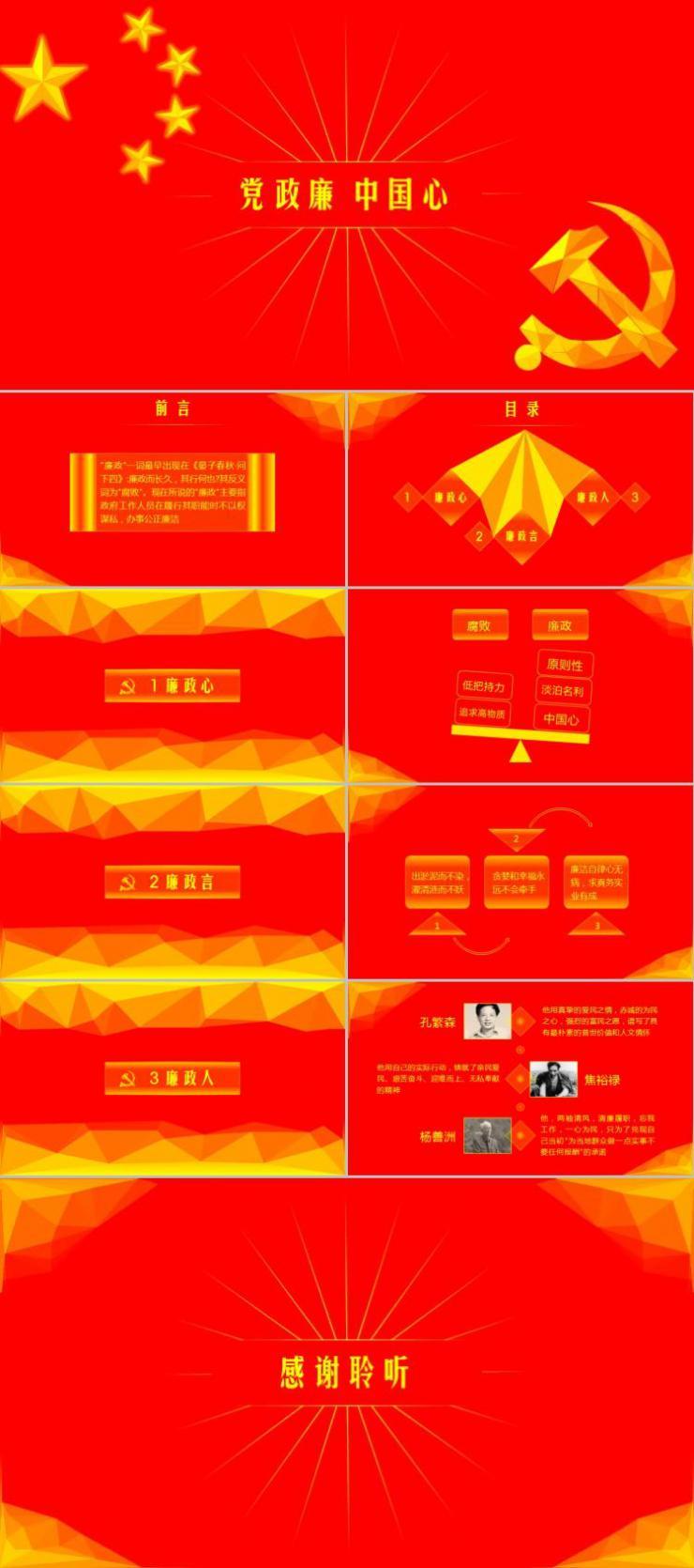 党廉政中国心红色党政PPT模板
