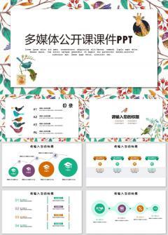 幼儿园小学多媒体公开课课件PPT模板
