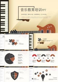 音乐教育培训年终总结PPT模板