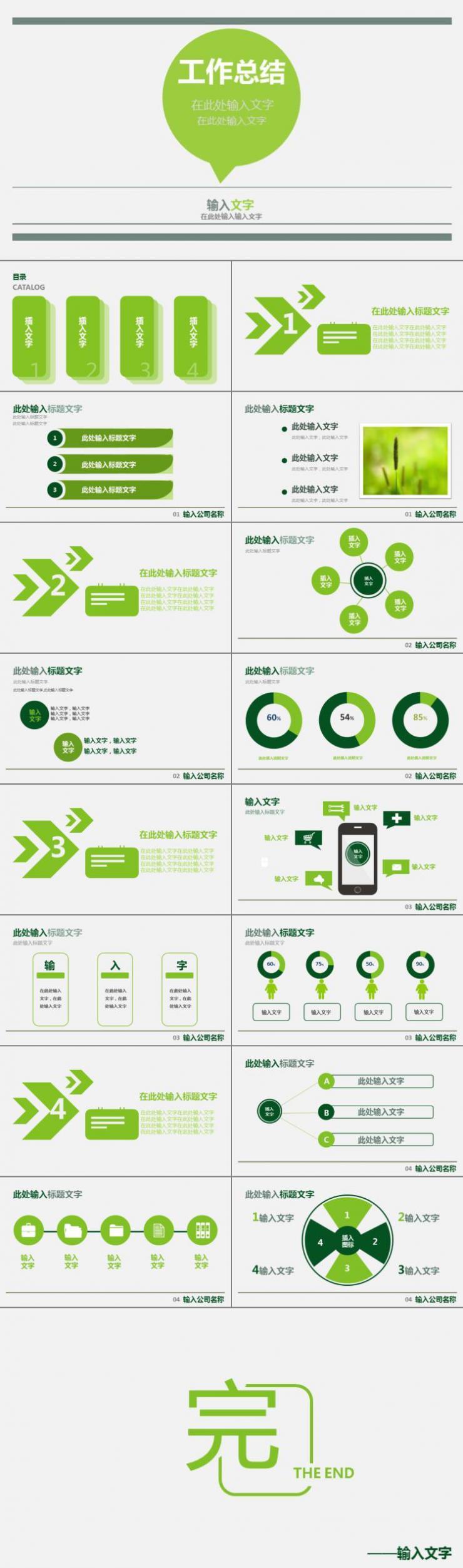 绿色201X年终工作总结PPT模板