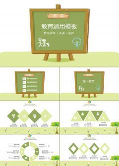静态草绿色教学课件说课演讲PPT模板