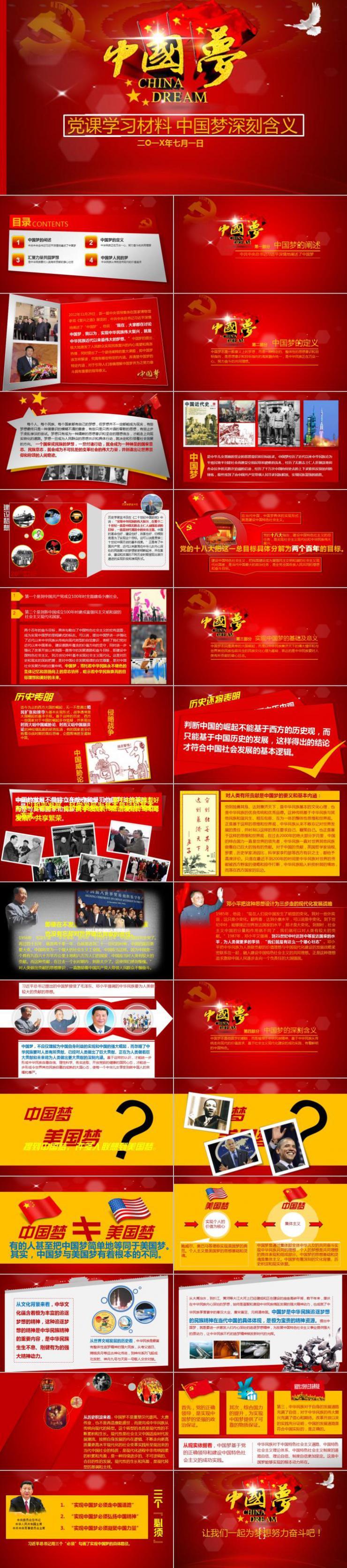 党课学习材料中国梦ppt模板