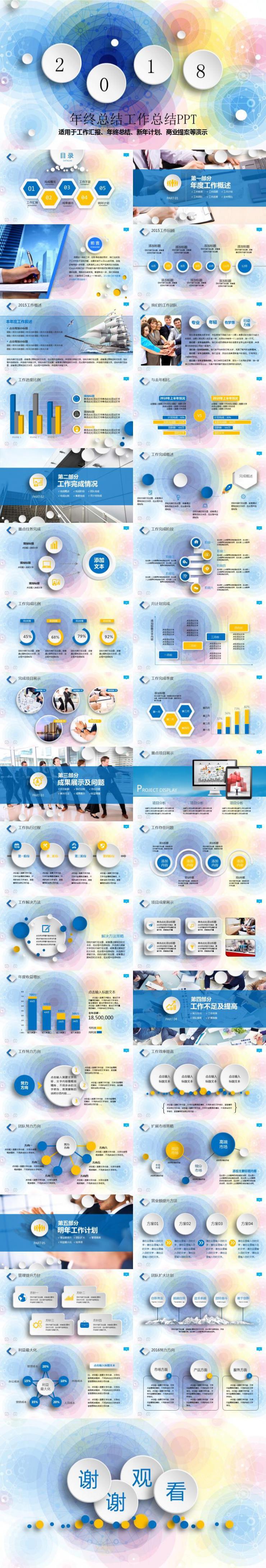 工作汇报年终总结新年计划商业提案PPT模板