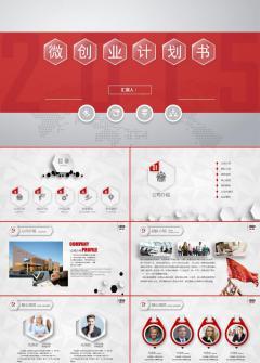 微创业计划书高档大气商业融资计划书PPT