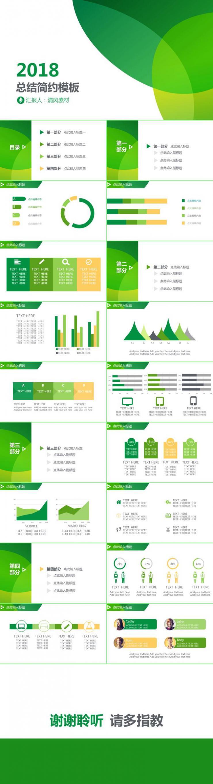 2018清新绿色年终总结简约模板PPT