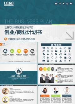 高档大气创业商业计划书PPT模板