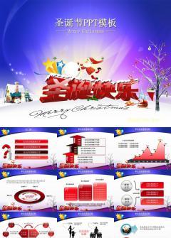 一个关于圣诞节来历的介绍PPT模板