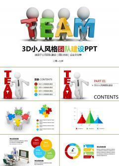 3D小人风格团队建设团队总结企业文化PPT模板