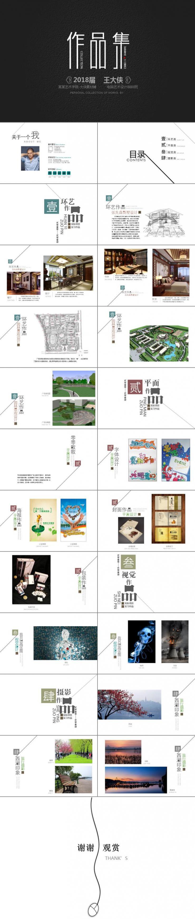 艺术专业个人展示作品集PPT模板