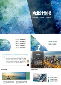 2019工作�R�竽杲K��Y新年���商�I�����PPT模板