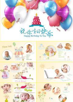 祝你生日快乐宝宝生日会团队生日PATY模板PPT