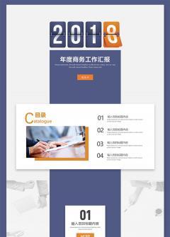 【老头子演示】优质实用推荐|2018年度商务工作汇报