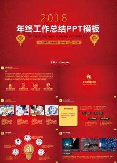 红色简结2018年终工作总结动态PPT模板