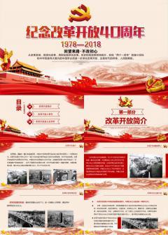 红色不忘初心记念改革开放40周年动态PPT模板