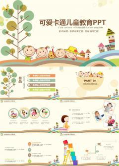 幼儿园小班可爱卡通儿童教育PPT幻灯片模板