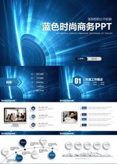 蓝色时尚商务新年工作总结计划PPT模板