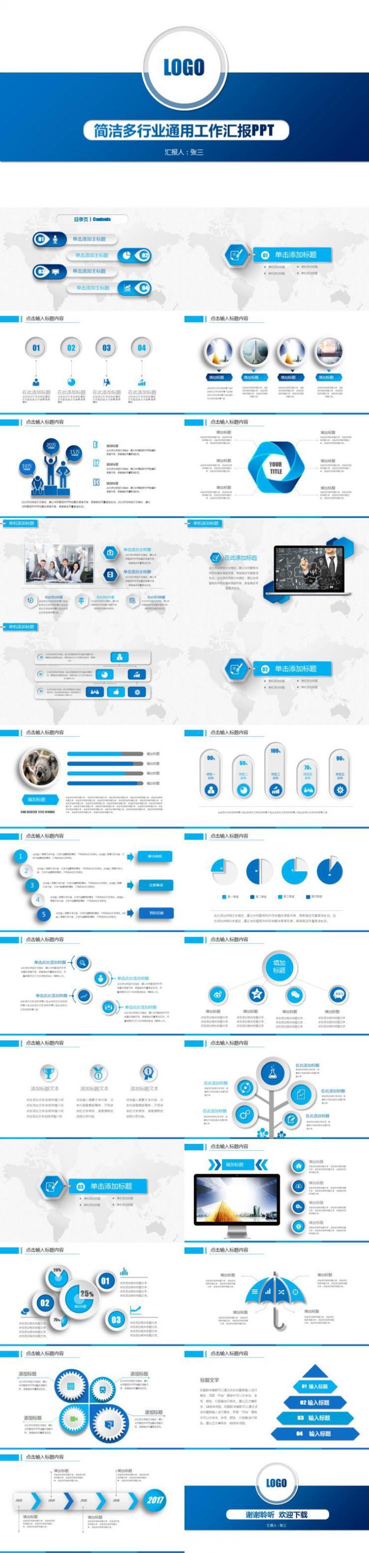 蓝色简洁多行业通用工作汇报年终总结PPT模板