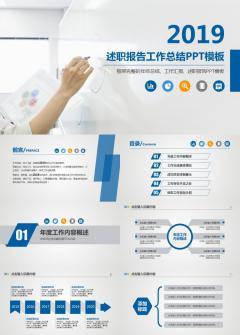 蓝色风格述职报告工作总结PPT模板