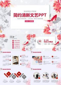 2019大气简约清新文艺年终总结新年PPT模板