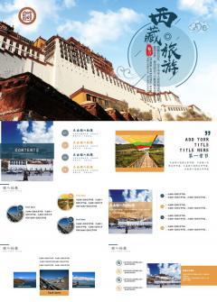 最新西藏旅�[PPT源文件模板下�d
