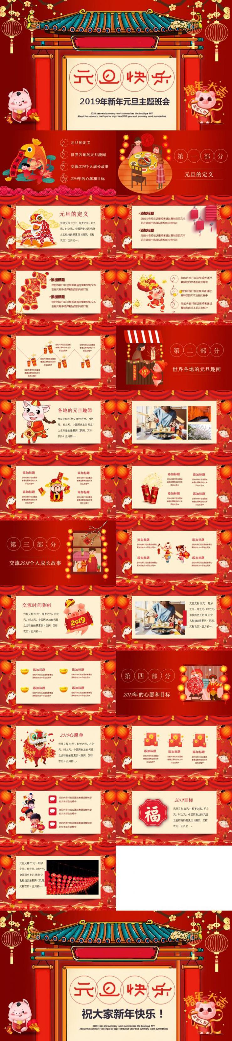 2019年金猪年元旦节庆PPT模板下载