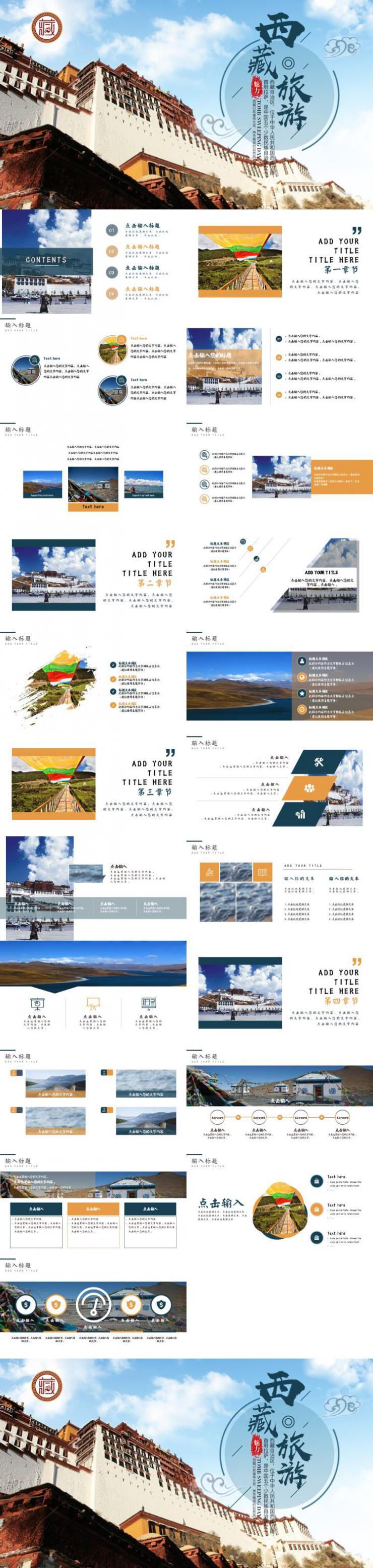 最新西藏旅游PPT源文件模板下载