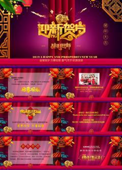 2019年金猪春节新年电子贺卡PPT模板下载