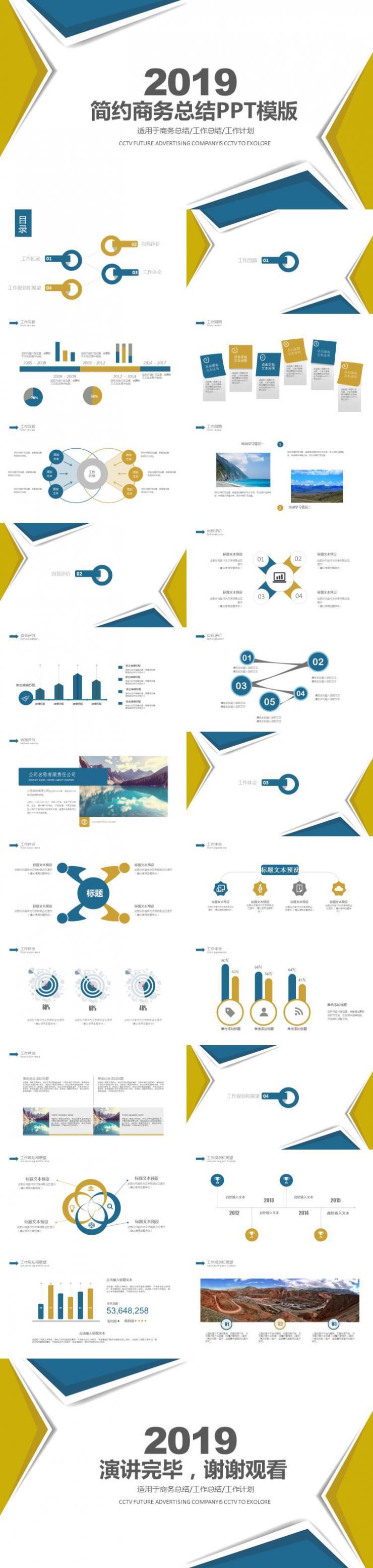 2019年商务介绍工作总结计划汇报PPT模板
