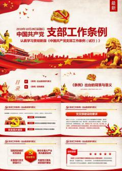 逐条解读中国共产党支部工作条例PPT模板
