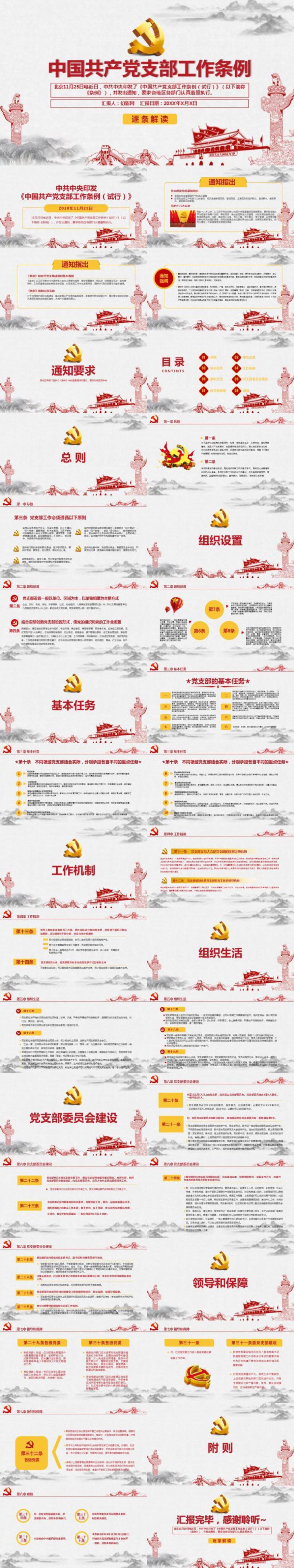 中国共产党学习解读支部工作条例