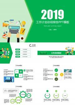 2019工作计划总结报告PPT模板
