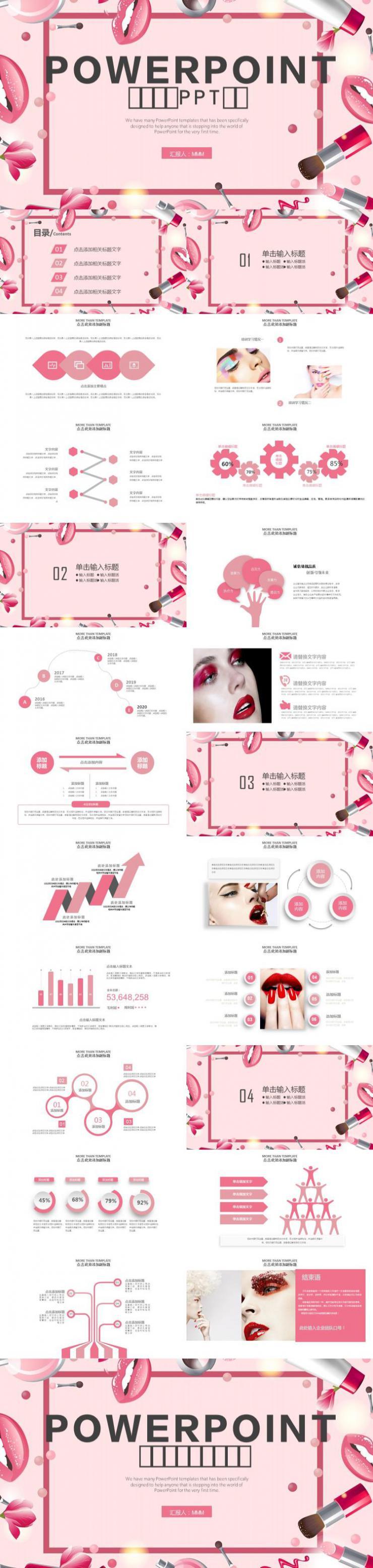 美容化妆PPT模板下载