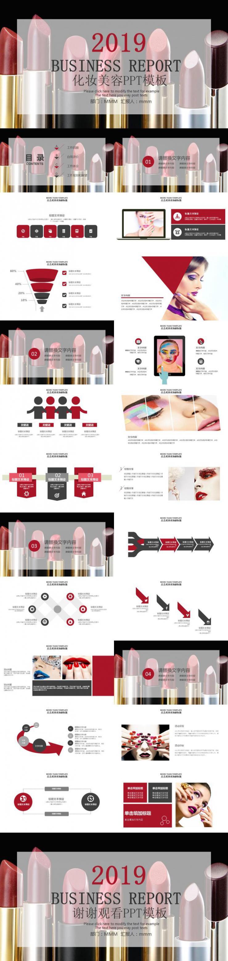 2019年化妆美容动态PPT模板下载