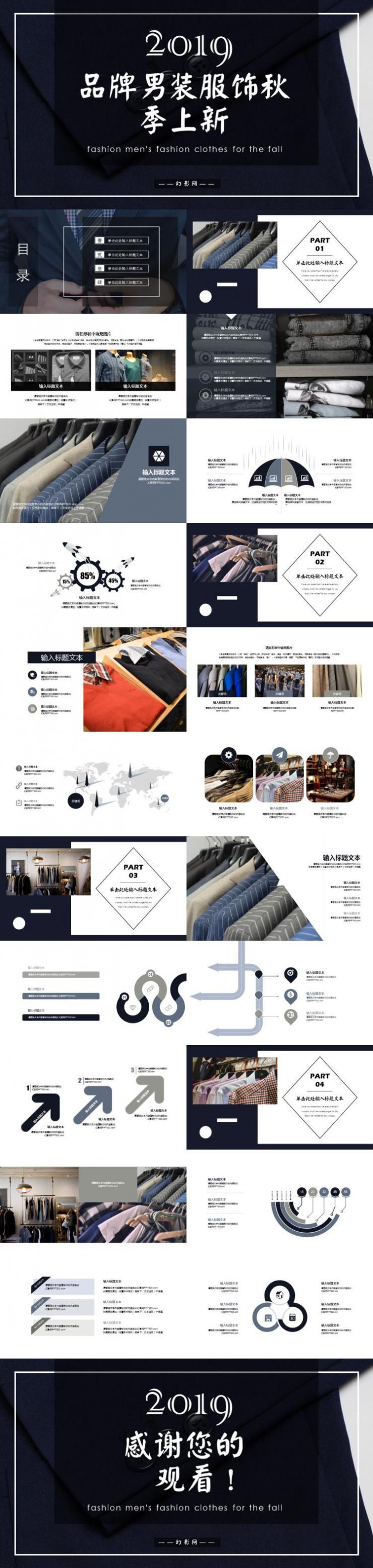 2019年杂志风品牌服装专卖店新品展示PPT模版