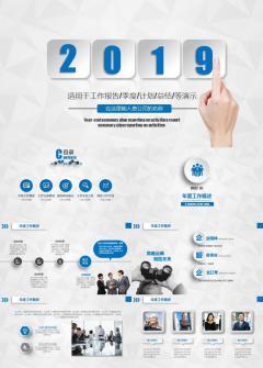 2019年度工作报告计划总结PPT模板