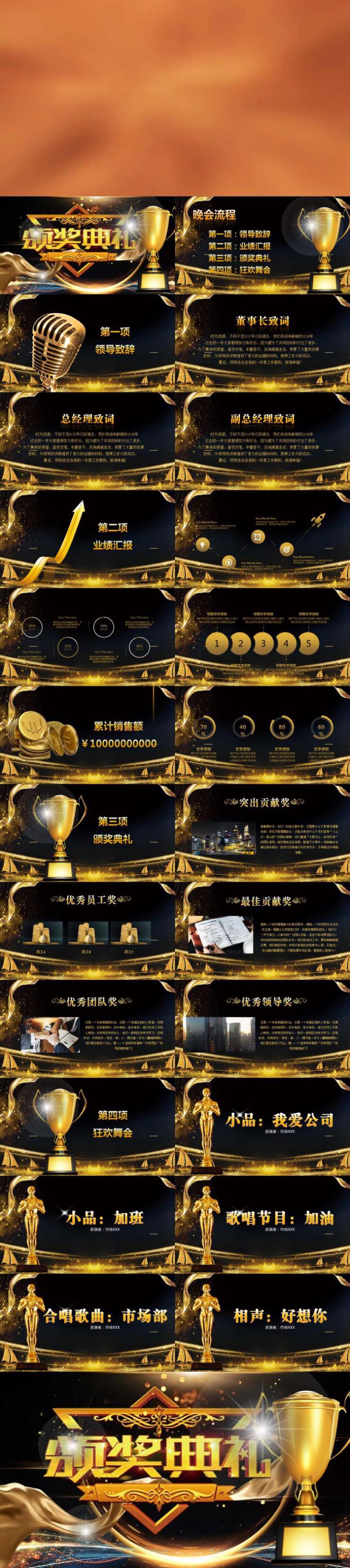 最新2019年会颁奖典礼PPT模板下载
