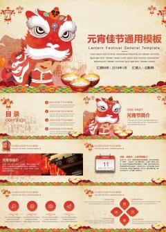红色喜庆狮子元宵佳节介绍通用PPT模板