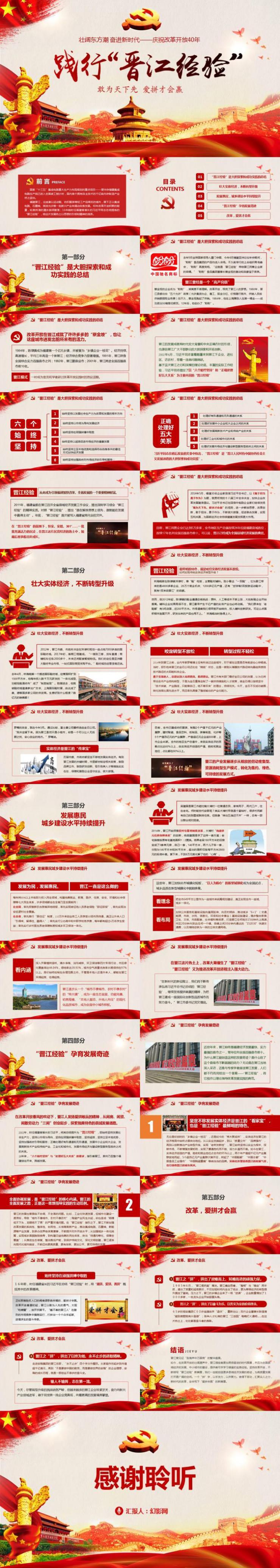 庆祝改革开放40年践行晋江经验PPT模板