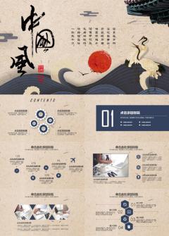复古中国风商务计划总结汇报述职PPT模板