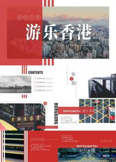 乐游香港动态PPT模板下载