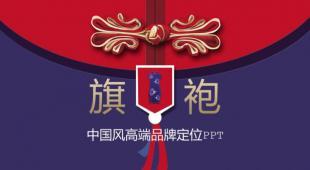 中国传统旗袍手艺PPT模板下载