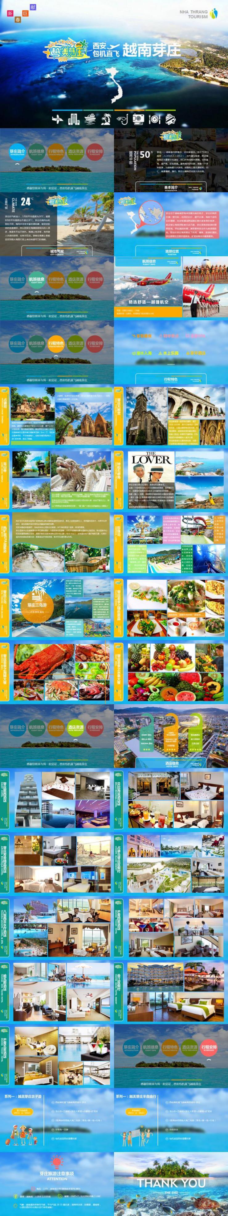 越南旅游动态PPT模板下载