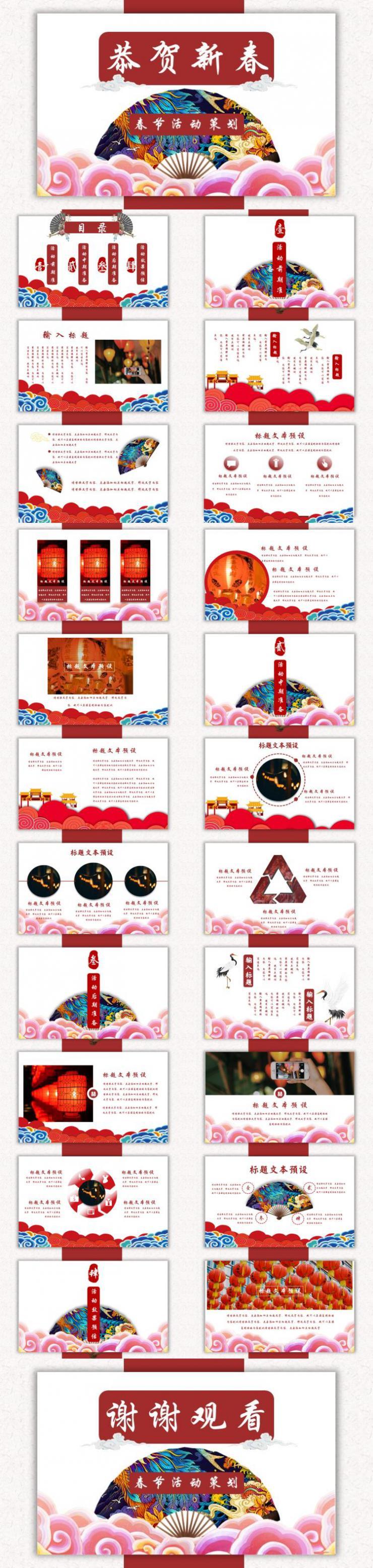 最新春节活动策划动态PPT模板下载