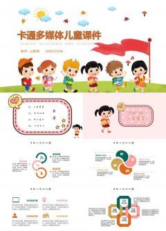 卡通多媒体儿童课件PPT模板下载